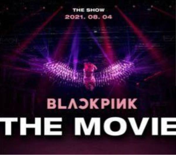 BLACKPINK the Movie は なにか特典がありますか?