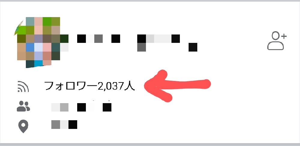 Facebookでフォロワー数を非表示にさせる方法教えてください!