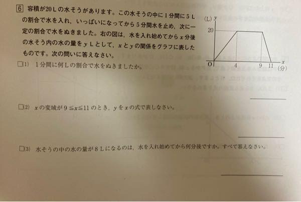 中学数学、一次関数 解き方を教えてください。お願いします。