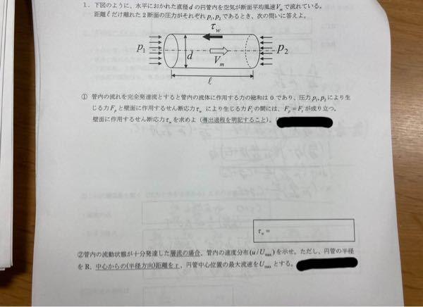 流体力学の問題です。 せん断応力、速度分布です。 解ける方、お願いします