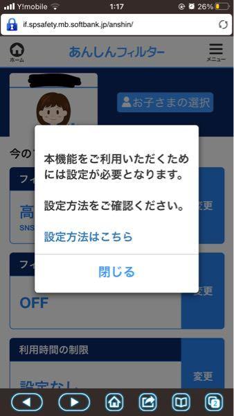 【やや至急⚠️】 SoftBankの安心フィルターについてです。 管理者ページからSafariの使用や、課金についての設定をしたいです。 ボタンを押すのですがが、画像のような文が表示されます。 ...
