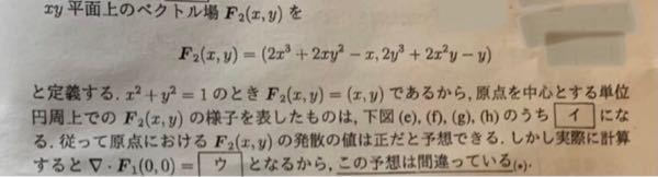 至急お願いします!ベクトルの発散についての問題です。写真にあるようなベクトル場Fがある場合、下線部のような間違った予想をした理由を答えろという問題なのですが、どのように答えたら良いのか分かりませ...