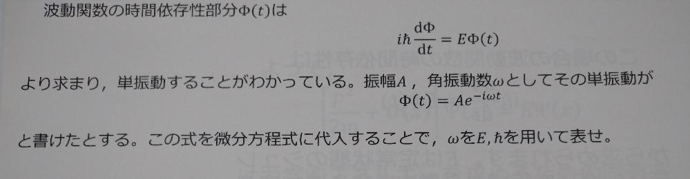 この物理の微分方程式の式がわかるかたがいましたら教えていただけませんか?