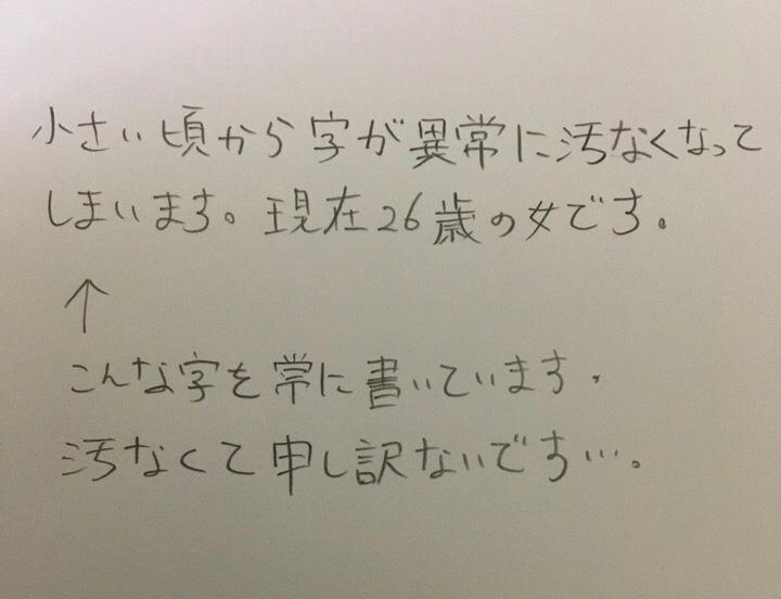 小さい頃から字が異常に汚くなってしまいます。現在26歳の女です。 学校では汚くて男子が書いたみたいな字と笑われたり、仕事では字が汚い、こんな字読めないと怒鳴られた事があります。 でも私なりに頑張って丁寧に書こうとしているんです。でも、小学生みたいな字になってしまいます…。 ボールペン字練習帳を買って毎日練習していた事もありますが、やっぱり上手くなりません…。 これって何か障害なのでしょうか?コンプレックスになっていて辛いです。