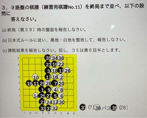 囲碁の問題です。これらの問題がわかりません。 報告しなさい、というのは盤面を示しなさいということです。
