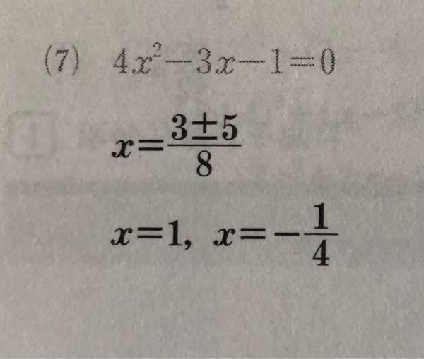 この問題の答えの書き方で、x=1、-1/4でもいいですか?