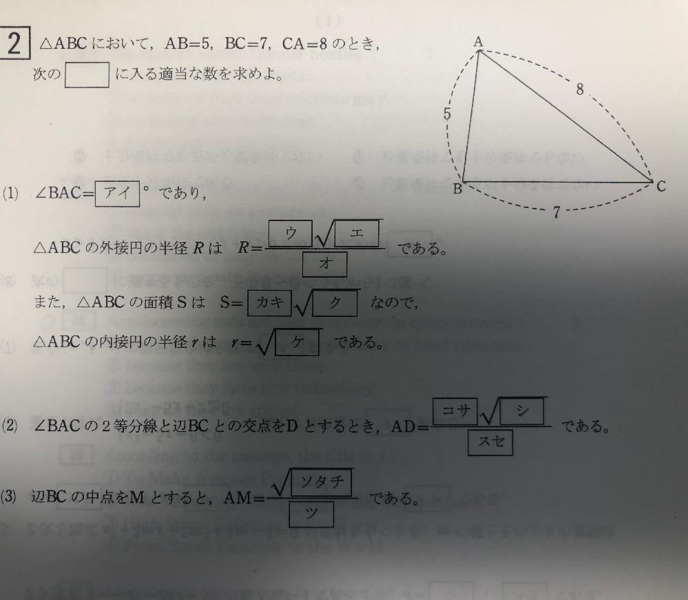 高校数学です。 (2)のコサシスセ の求め方がわかりません。 解説よろしくお願いします。
