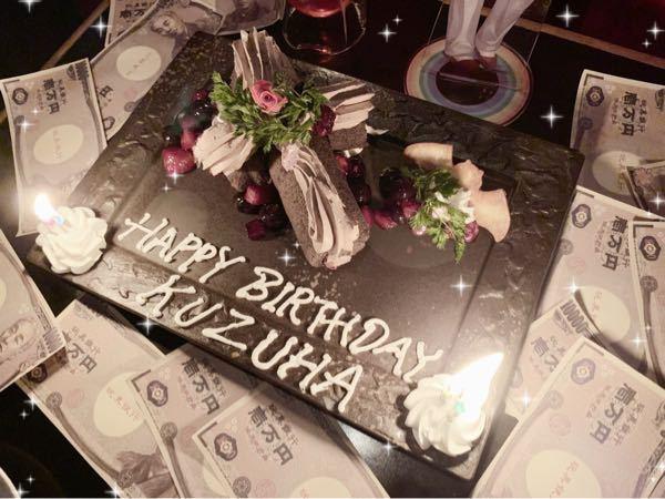 こちらのケーキの誕生日プレートはどちらのお店のものですか?わかる方いたらぜひ教えて頂きたいです。 推し不在誕生日会 推し不在誕生日 ヲタク