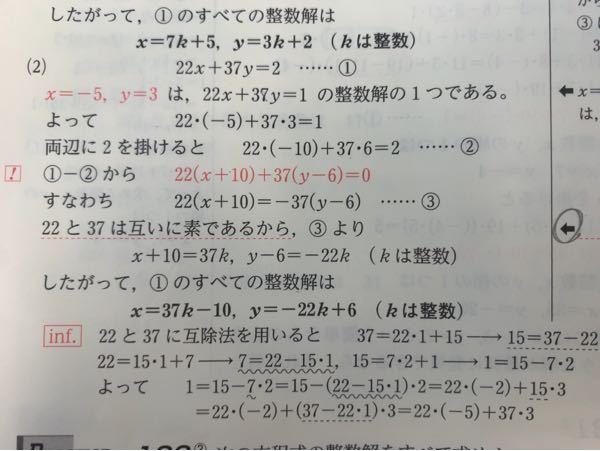 高校数学 整数です。 整数解をすべて求める問題です。 答えがx=-37k-10、y=22k+6は間違ってますか?
