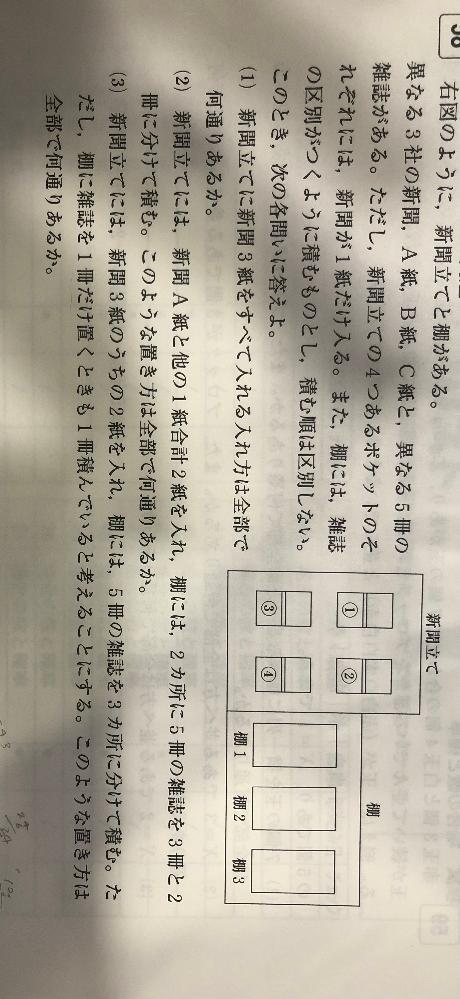 (3)がわかりません よろしくお願いします 3×4p2×5!×6-3-60となってしまいました 答えは5400です。