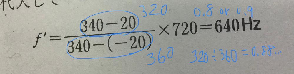 ドップラー効果の計算の質問です。 この問題は320÷360をすると「0.8・・・」となりますが0.8で計算しても0.9で計算しても答えが640になりません。どうすれば良いでしょうか。教えてください。よろしくお願いします。