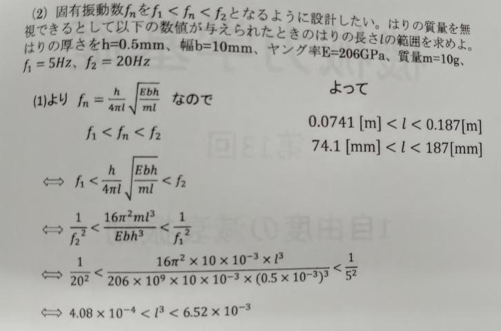機械力学の問題で、固有振動数と梁についてです。 矢印のとこはどうしてこうするのでしょうか?