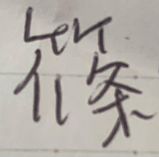 字汚くてすいません!これなんて読むんですか?漢字