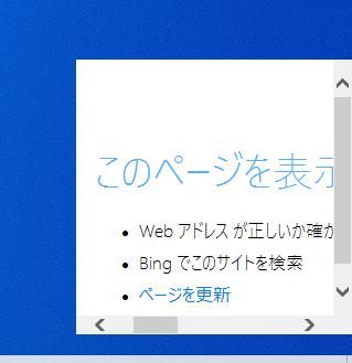 パソコンのデスクトップ右下に「このページを表示できません」と表示されて困っています。 マウスでは動かすことができませんでした。右クリックしても何も表示されません。 消し方をご存じの方、教えてください。 使用しているパソコンは富士通のFMVです。