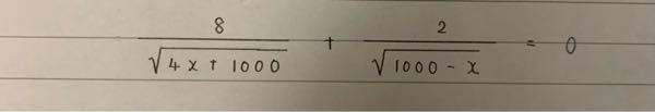 画像の式からX=の形に直したいです。どのような過程を得れば答えはでてきますか