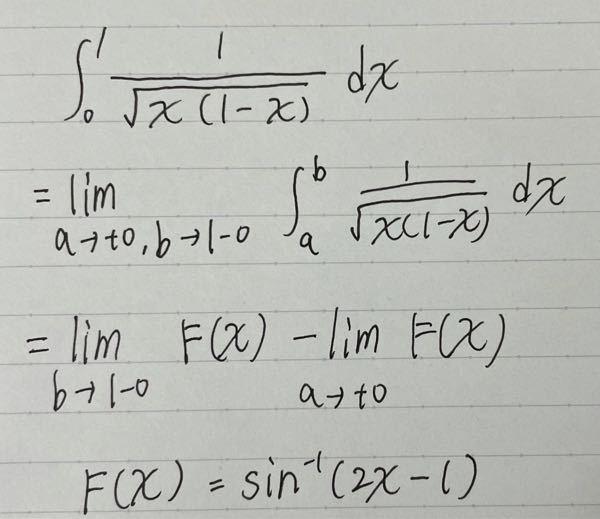 この時にf(x)がarcsin(2x-1)になる過程が分かりません。教えて下さい。