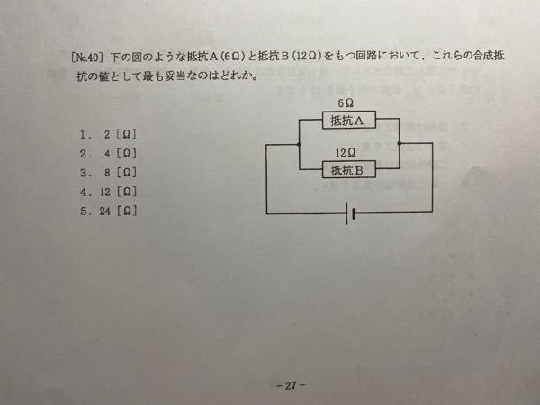 どなたか電気抵抗の問題がわかる方、この問題の解答解説をお願いします。