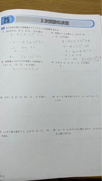 これの8番教えてください! 高校数学 二次関数 数1