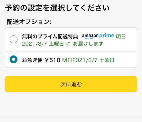 Amazon Hub ロッカー に配達してもらう場合は、お急ぎ便しか使えなくなったのでしょうか? というのも今注文しようとしている商品の配送オプションがこの2つしかないのですが・・・