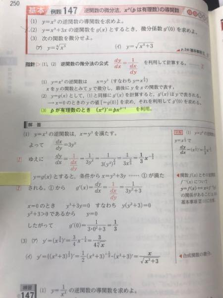 数Ⅲ 逆関数 やり方 xについて解く→入れ替える と聞いたことがあるのですがなぜこれはいきなり変えてるんですか?(2)です