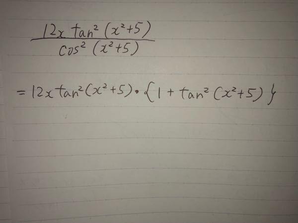 高校数学 微分の問題なのですが、何故こうなるのかわかりません。 途中式を教えて欲しいです。