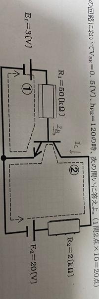 添付の回路で、VBE = 0.5[V]、hFE = 120の時、IbとIcはどうやって求めればいいですか?  *縦画像ですみません(-_-;)