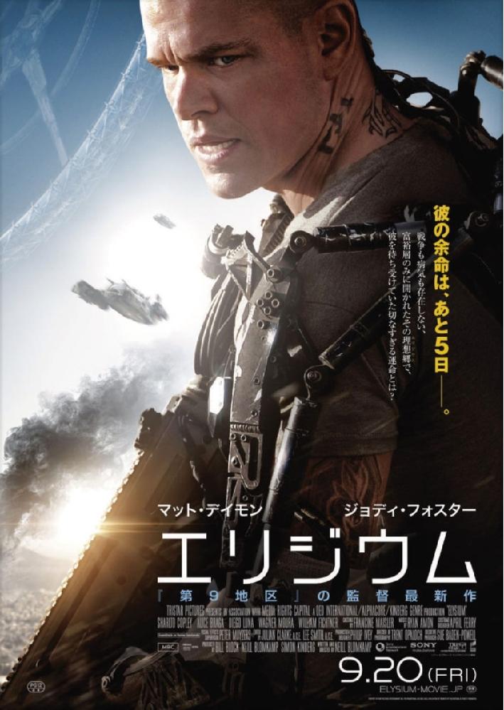 ついさっき「エリジウム」を鑑賞して、SFなテクノロジーの自然な表現に感動しました。 他にもいろいろ見てみたいので、エリジウムのようにビジュアルの優れたSF映画を教えてください。 https://movies.yahoo.co.jp/movie/345620/