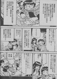 漫画家の吾妻ひでお先生の作品について質問です。 添付のページ画像の漫画のタイトルおよび収録本(または単行本)を知りたいのですが、どうしても探せません。どなたかご存知の方教えてください。