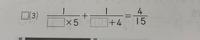 算数の中学受験用問題集に掲載されていた問題です。□に入る数字を求めます。2つの□には同じ数字が入ります。  小学生が解く場合、どのような手順で解くのが良いのでしょうか。