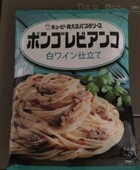 ボンゴレビアンコ、て日本で馴染みあるパスタの一つですか?