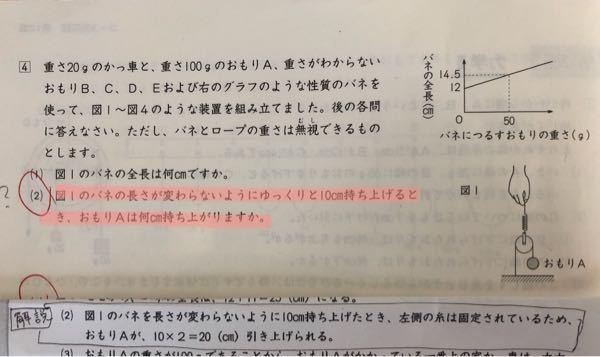 中学受験の理科のばねと滑車の問題です。 (2)の問題が分からないので、教えていただけますでしょうか? 答えは20センチですが、解説を読んでも理解できません。。 よろしくお願いします。