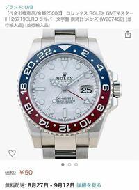 至急お願いします 今、Amazonでこんなやっすい時計がありました。代引きでの支払いで¥26,000くらい払えって感じの注意書きがありましたが、表示されている¥50はポイントで買えてしまいます。¥50払った上に、あとで代引きで商品が届くということでしょうか?