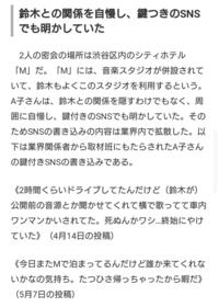 鈴木達央の不倫相手A子の書き込みについてどう思いますか?