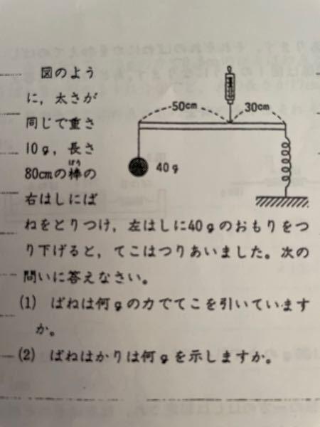 中学受験の理科の問題です。 解き方を教えてください。 ちなみに解答は (1)70 (2)120 です。よろしくお願いします。