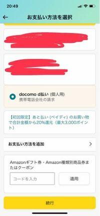 Amazonの支払い方法でdocomoのdポイント払いをしようと思ってるのですが、下の様な画面になっていれば出来ますか?