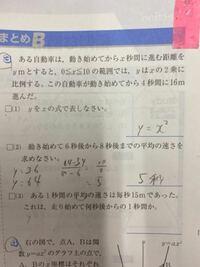 数学の解き方を教えてください。 見ずらくてすみません。(3)の求め方と答えを教えてください。 また、1、2番は合ってますか?
