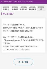 乃木坂46のオーディションの応募完了メールが来ません。 メアドがicloud.comだったら来ないと聞きました。 この画面にいけても応募は完了できていませんか?