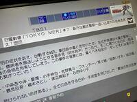次回の日曜劇場「TOKYO MER」第7話のテレビ上の番組表から見られる番組概要のところの出演者情報の中に、城田優さんの名前が載っているのですが、出演する予定か、シークレットキャストとかなのでしょうか。ドラマの 公式サイトなどを見ても特にそういった情報がないのですが、何かの間違いだったりするのでしょうか。何かご存知の方いらっしゃいますか。