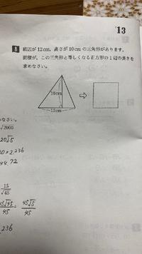 底辺が12cm、高さが10cmの三角形があります。 面積がこの三角形と等しくなる正方形の1辺の長さを求めなさい。  こちらの問題、解説をお願い致します。 よろしくお願い致します。