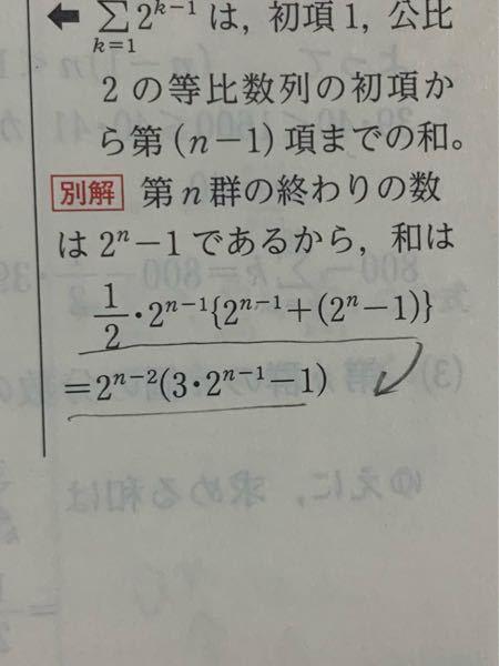 数B 上の段から下の段に行くための途中式を教えてください