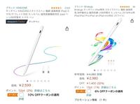 タッチペンについての質問です ・このタッチペンはiPhoneに使えますか? ・このタッチペンはイラストを描きやすいでしょうか? ー出来たらでよいですー ・どちらを買おうか迷っているので2つのタッチペンのいい点・悪い点を教えてください  よろしくお願いしますm(*_ _)m お願いしますm(*_ _)m
