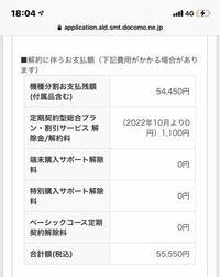 ギガホプレミアからahamoへ変更します。このままahamoを契約した場合、この支払いは発生するのでしょうか? ご教示お願いします。