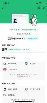 PayPayマイナポイントについての質問です。 この下の画像の通り、20000円をチャージしたのですが、5000ポイントの付与がされません。 この原因はなんでしょうか?