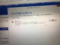Windows8.1からWindows10にアップグレードしています。 写真の問題箇所に対する具体的な解決手順を教えてください