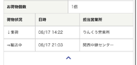 先日sheinの通常配送でお買い物をして、佐川急便のHPの追跡サイトで位置を確認したら関西中継センターにいたんですけど、神奈川までどのくらいかかるか分かりますか?(><)
