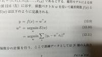 数学記号について 式(12.9)のωとxの間にあるTのような記号はなんでしょうか。 最小二乗法の学習中に出てきました。