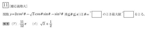 数学の三角関数です。 やり方教えてください