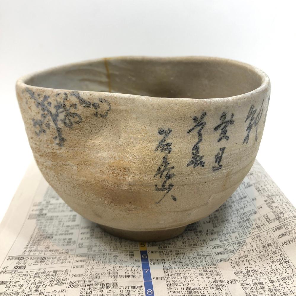 茶道具で使う茶碗だと思うのですが、書いてある文字が読めません。 どなたか読んで頂けないでしょうか。 良い茶碗なのでしょうか? 下記URLに他の角度の写真や、拡大写真も載せました。 よろしくお願い...