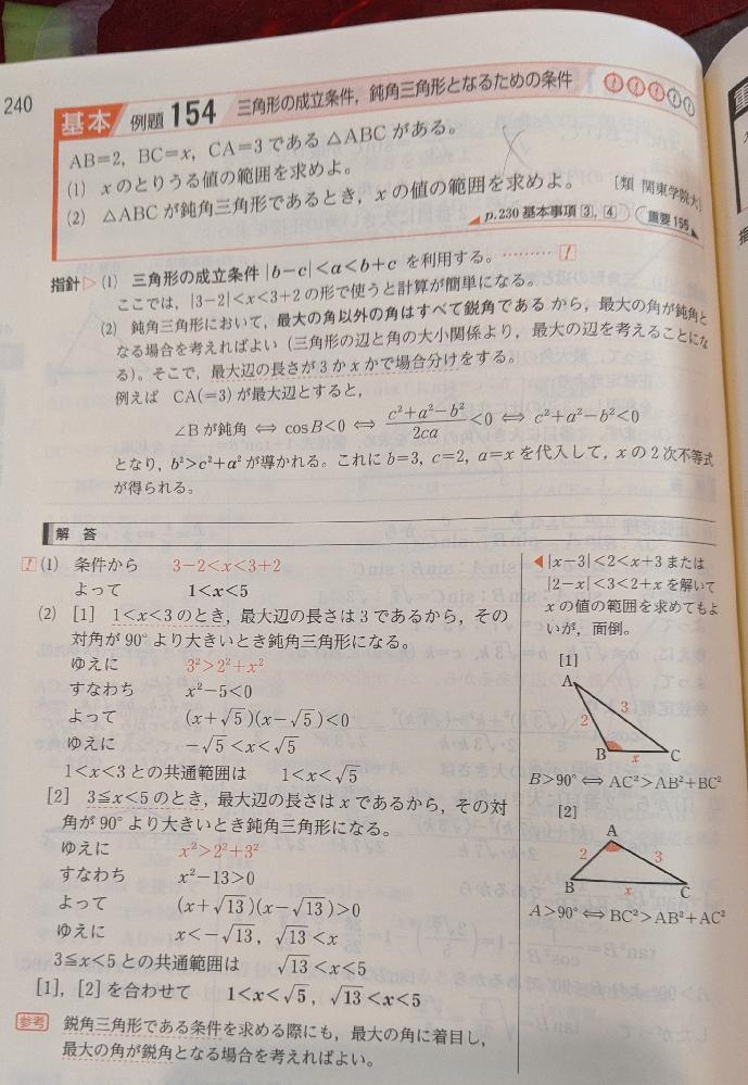 (2)です! なぜ、1<x<3 3≦x<5 なんですか?