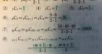 問5と問8の解説をお願いしたいです。何で1が出てくるのか、どうしてn+1Cn−1=n+1Cn+1−(n−1)になるのかが分かりません。